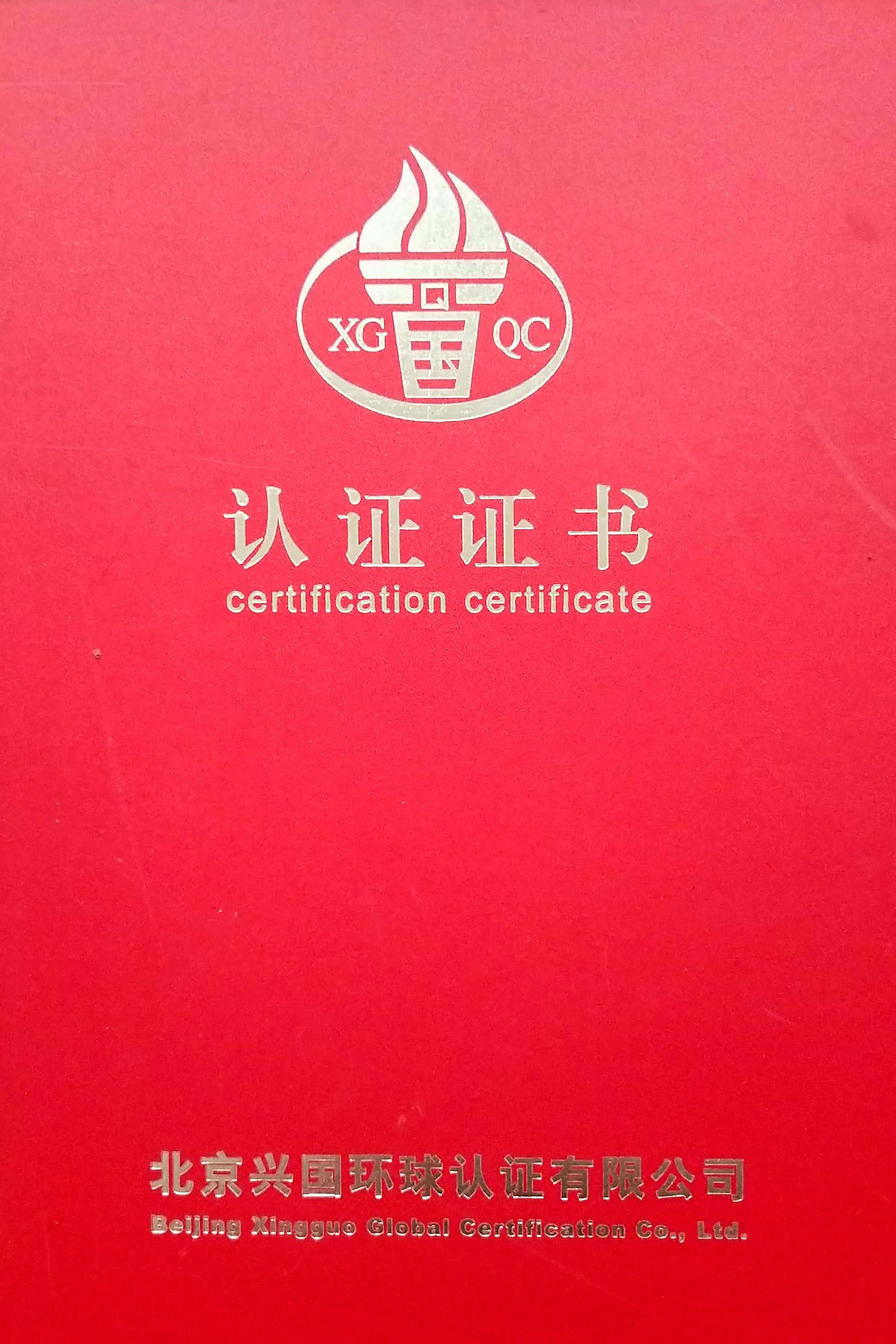 质量管理体系认证证书-封皮