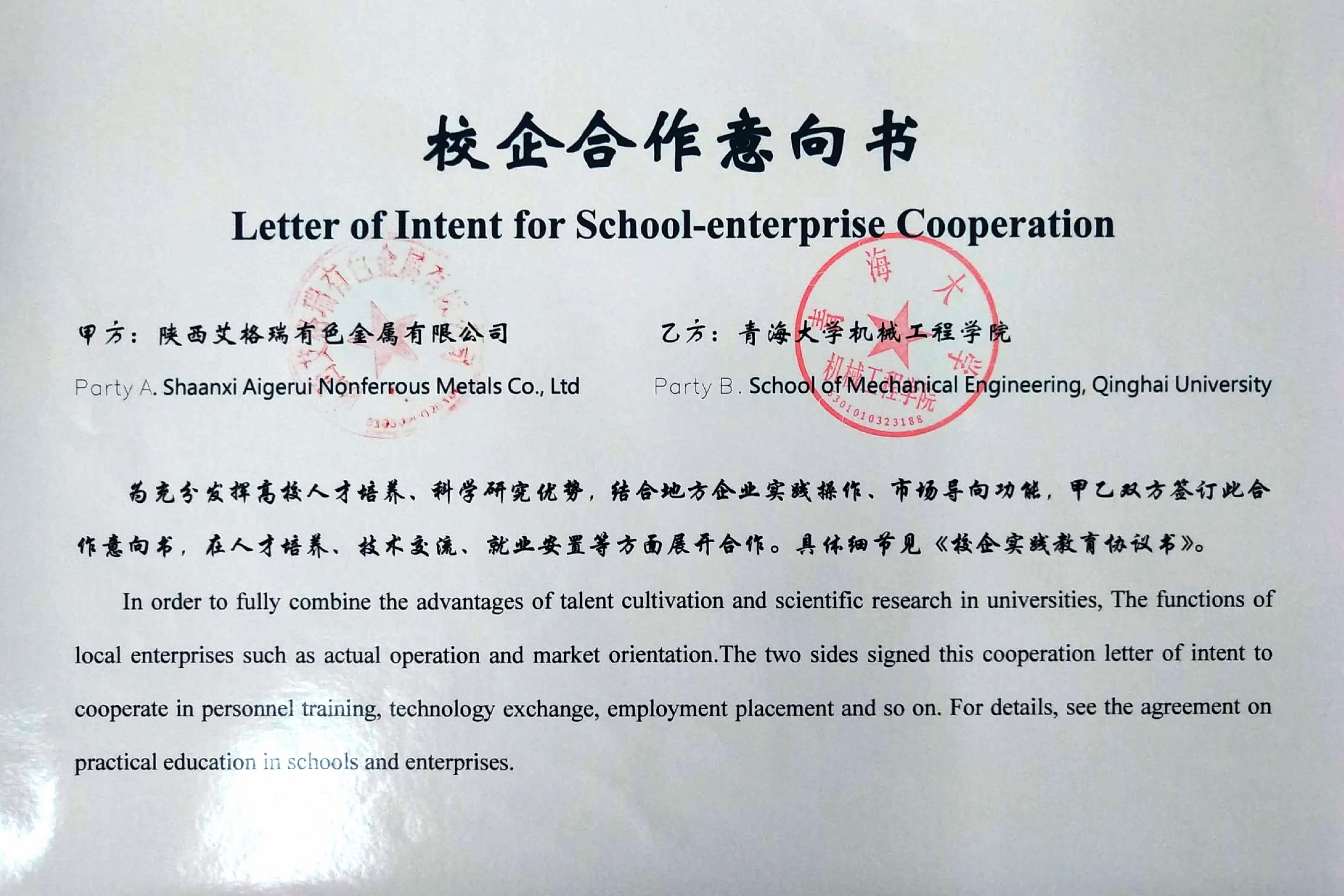 青海大学机械工程学院校企合作意向书