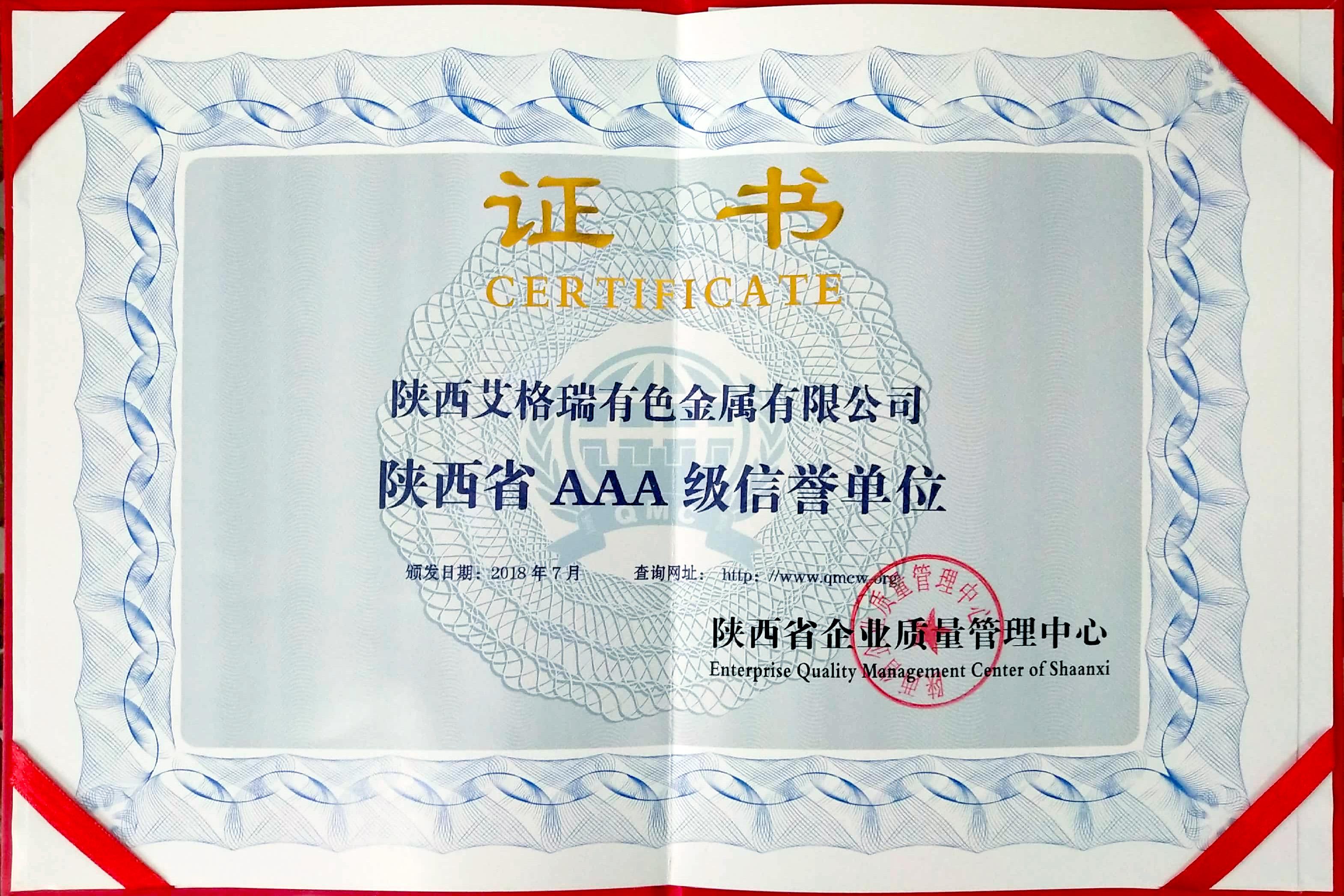 陕西省AAA级信誉单位-证书