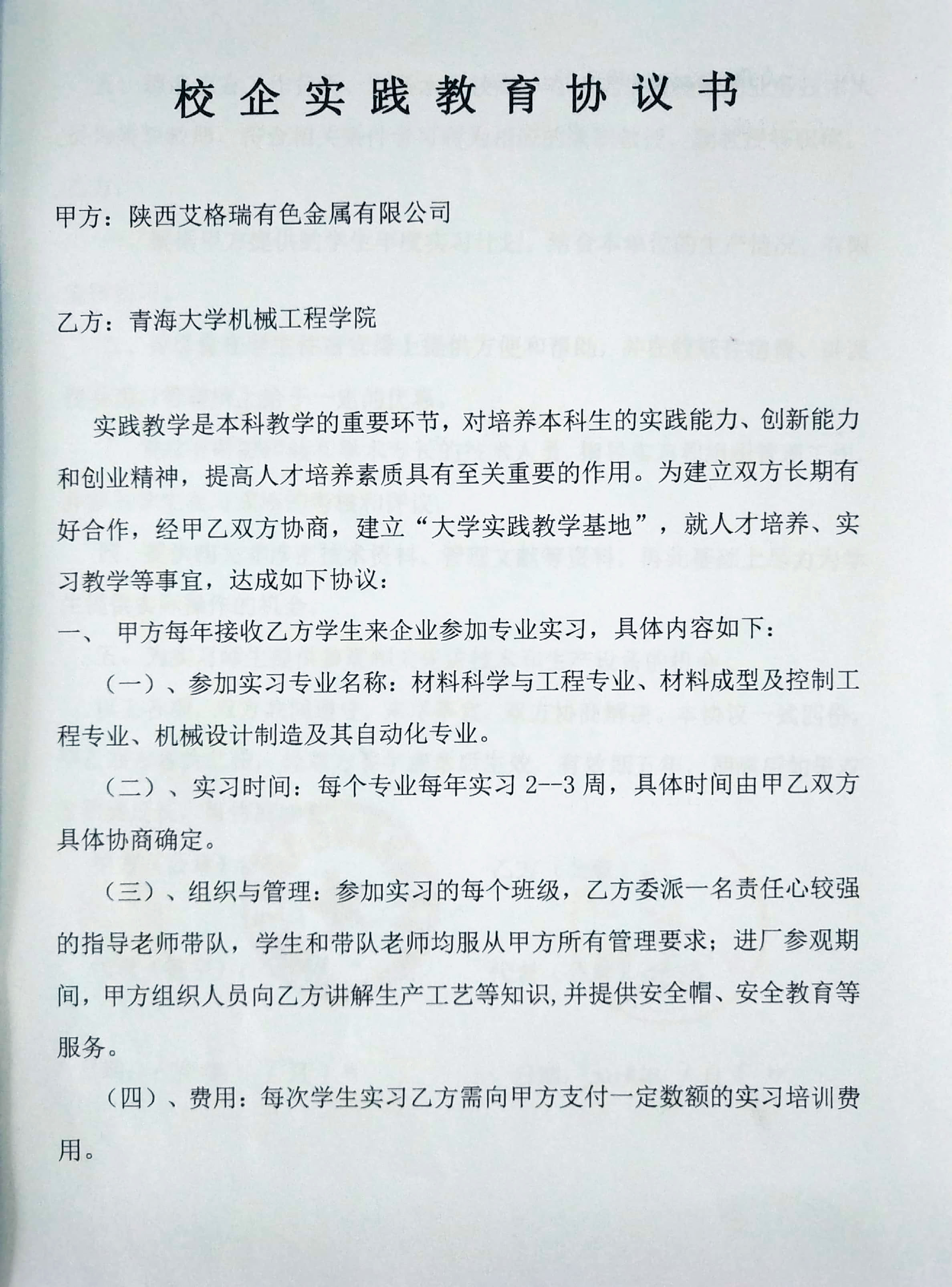 校企实践见教育协议书-2