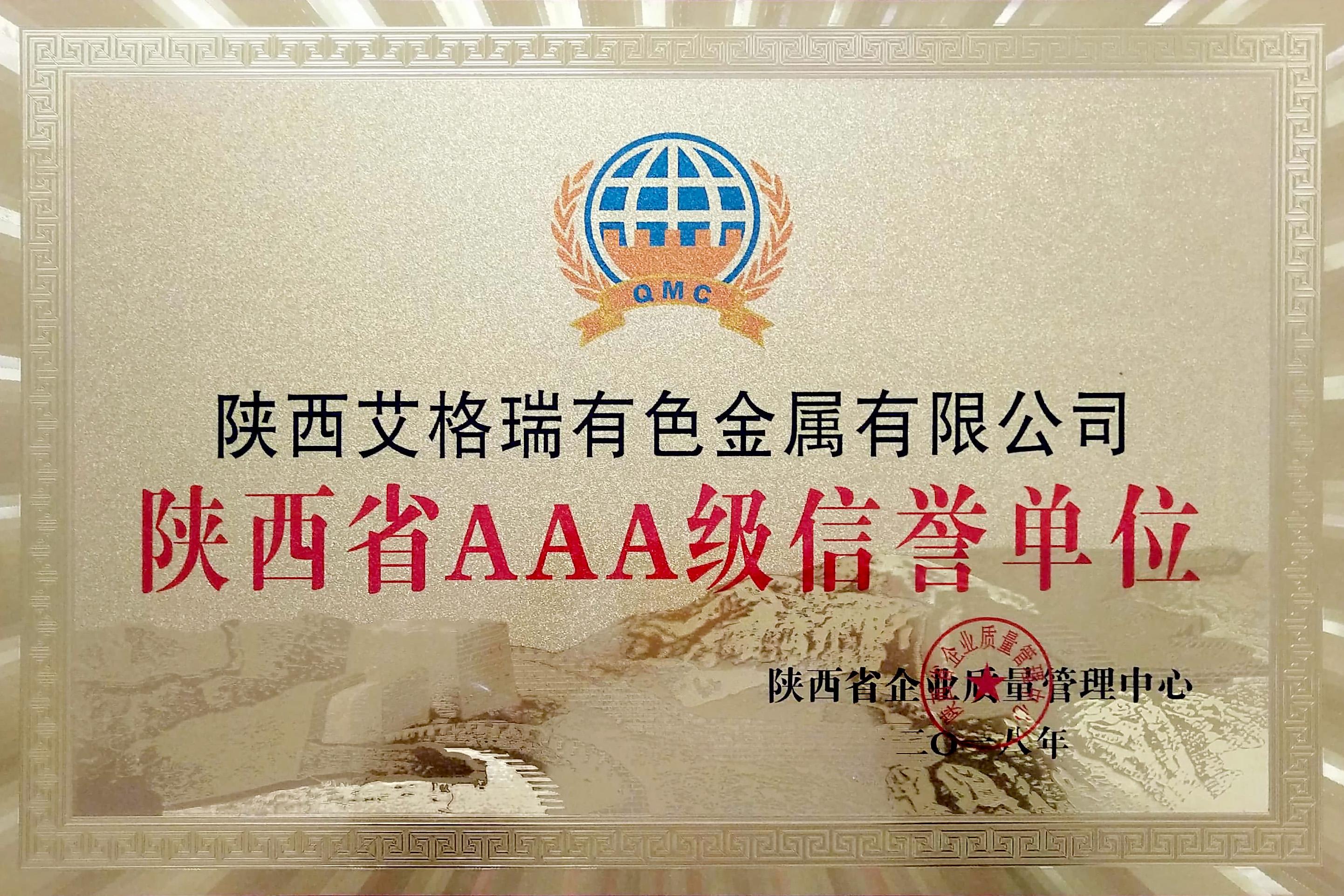 陕西省AAA级信誉单位-奖牌
