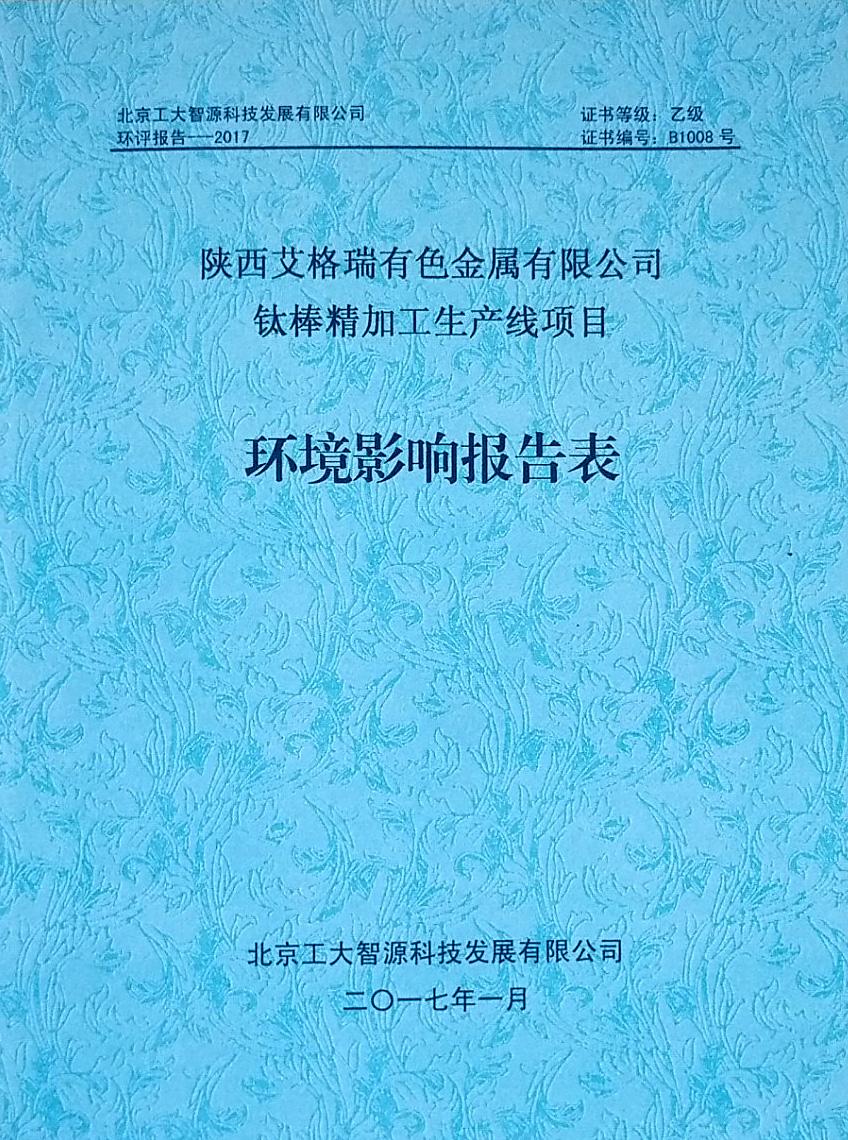 环境影响报告-1